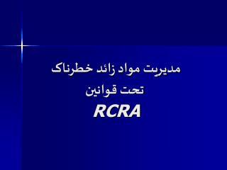 مدیریت مواد زائد خطرناک  تحت قوانین  RCRA
