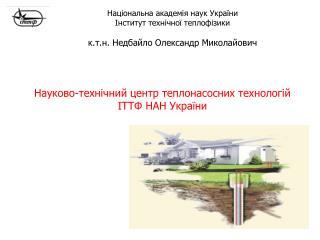 Національна академія наук України Інститут технічної теплофізики