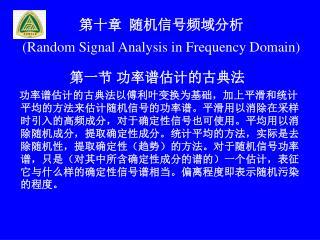 第十章  随机信号频域分析 (Random Signal Analysis in Frequency Domain)