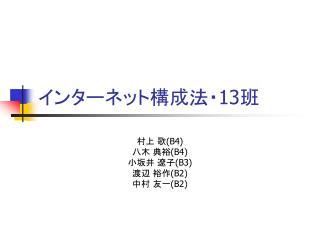 インターネット構成法・ 13 班