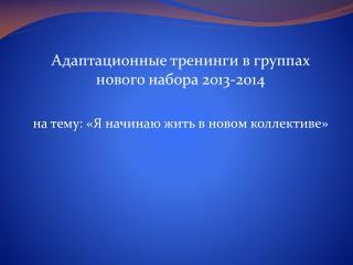 Адаптационные тренинги в группах нового набора 2013-2014