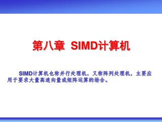 第八章   SIMD 计算机
