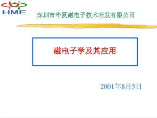 深圳市华夏磁电子技术开发有限公司