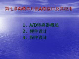 第七章 AVR 单片机 A/D 接口及其应用