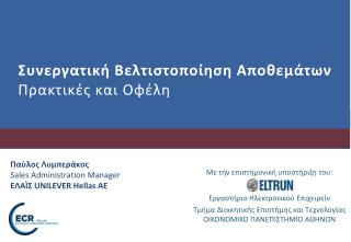 Παύλος Λυμπεράκος  Sales Administration Manager  ΕΛΑΪΣ  UNILEVER Hellas AE