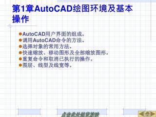 第 1 章 AutoCAD 绘图环境及基本操作