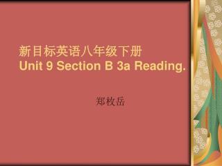 新目标英语八年级下册 Unit 9 Section B 3a Reading.