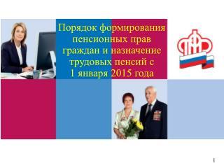Порядок формирования пенсионных прав граждан и назначение трудовых пенсий с  1 января 2015 года