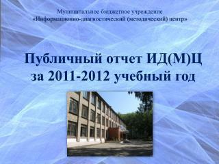 Муниципальное бюджетное учреждение  «Информационно-диагностический (методический) центр»