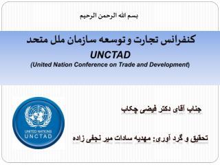 کنفرانس تجارت و توسعه سازمان ملل متحد  UNCTAD (United Nation Conference on Trade and Development )