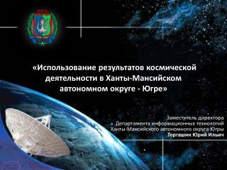 «Использование результатов космической деятельности в Ханты-Мансийском  автономном округе - Югре»