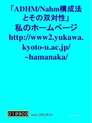 「 ADHM/Nahm 構成法とその双対性」 私のホームページ www2.yukawa. kyoto-u.ac.jp/ ~hamanaka/