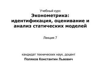 кандидат  технических наук,  доцент Поляков Константин Львович