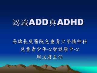 認識 ADD 與 ADHD