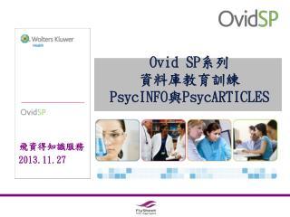 Ovid SP 系列 資料庫教育訓練 PsycINFO 與 PsycARTICLES