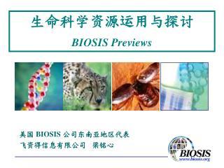 生命科学资源运用与探讨 BIOSIS Previews