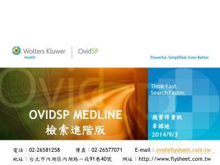 OVIDSP MEDLINE 檢索進階版