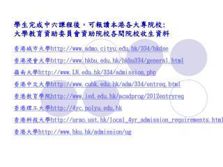 香港城巿大學 admo.cityu.hk/334/hkdse 香港浸會大學 hkbu.hk/hkbu334/general.html