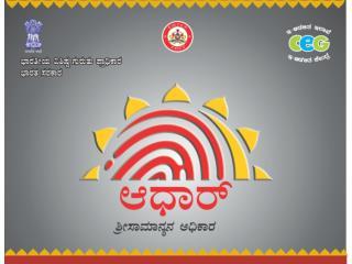 Presentation Aadhar Prakriya