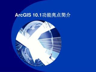 ArcGIS 10.1 功能亮点简介