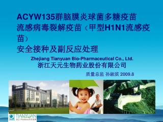 Zhejiang Tianyuan Bio-Pharmaceutical Co., Ltd. 浙江天元生物药业股份有限公司
