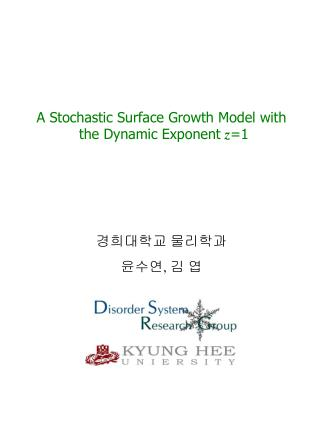 A Stochastic Surface Growth Model with  the Dynamic Exponent  z =1
