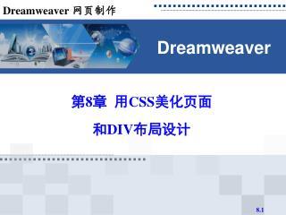 ? 8 ?  ? CSS ???? ? DIV ????