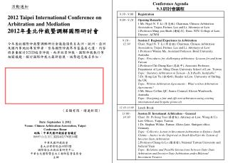 2012 Taipei International Conference on Arbitration and Mediation 2012 年臺北仲裁暨調解國際研討會