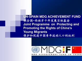 Joint Programme Overview 联合项目简介