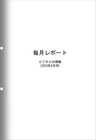 毎月レポート ビジネスの情報 ( 2010 年 4 月号)