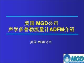 美国  MGD 公司 声学多普勒流量计 ADFM 介绍