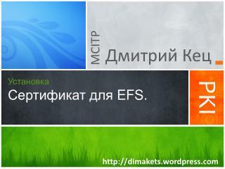 Установка С ертификат для  EFS .