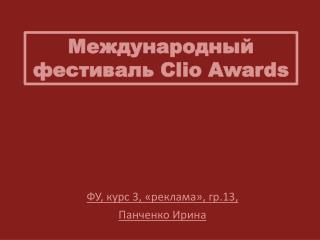 Международный фестиваль  Clio Awards