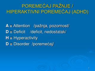 POREMEĆAJ PAŽNJE / HIPERAKTIVNI POREMEĆAJ (ADHD)
