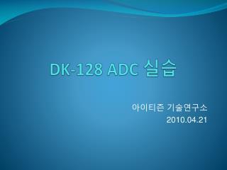 DK-128 ADC  실습