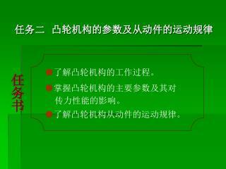 任务二 凸轮机构的参数及从动件的运动规律
