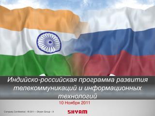 Индийско-российская программа развития телекоммуникаций и информационных технологий