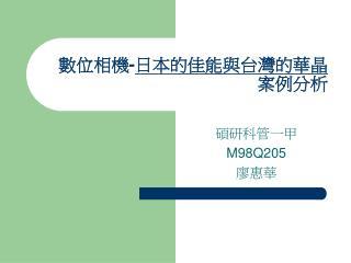 數位相機 - 日本的佳能與台灣的華晶 案例分析