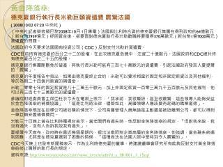 黃金降落傘 : 德克夏銀行執行長米勒巨額資遣費 震驚法國 ( 2008/10/02 07:20  中央社  )