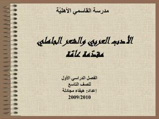 الأدب العربي والشعر الجاهلي مقدّمة عامّة