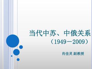 当代中苏、中俄关系 ( 1949 - 2009 )