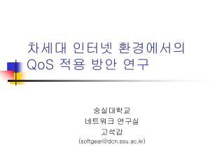 차세대 인터넷 환경에서의 QoS  적용 방안 연구