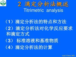 2  滴定分析法概述 Titrimetric  analysis