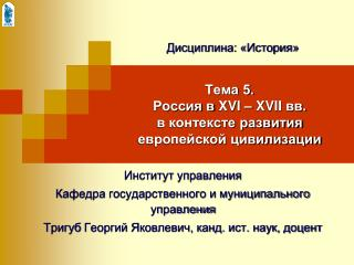 Тема 5. Россия в  XVI – XVII  вв.  в контексте развития европейской цивилизации