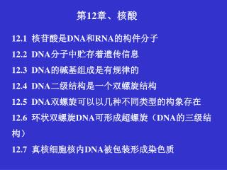 12.1   核苷酸是 DNA 和 RNA 的构件分子 12.2  DNA 分子中贮存着遗传信息 12.3  DNA 的碱基组成是有规律的 12.4  DNA 二级结构是一个双螺旋结构