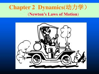 Chapter 2  Dynamics( 动力学) ( Newton's Laws of Motion )
