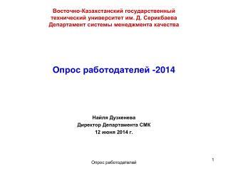 Опрос работодателей -2014 Найля Дузкенева Директор Департамента СМК 12 июня 2014 г.