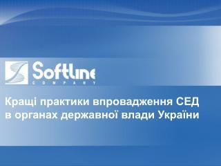 Кращі  практики впровадження СЕД  в  органах державної влади України