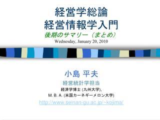 経営学総論 経営情報学入門 後期のサマリー(まとめ) Wednesday, January 20, 2010