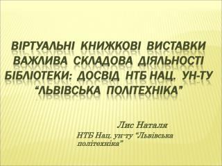 "Лис Наталя  НТБ Нац. ун-ту ""Львівська політехніка"""